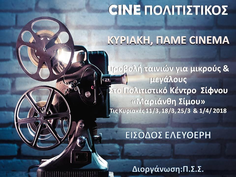 3a0da1fe85 Cine Πολιτιστικός. Κυριακή